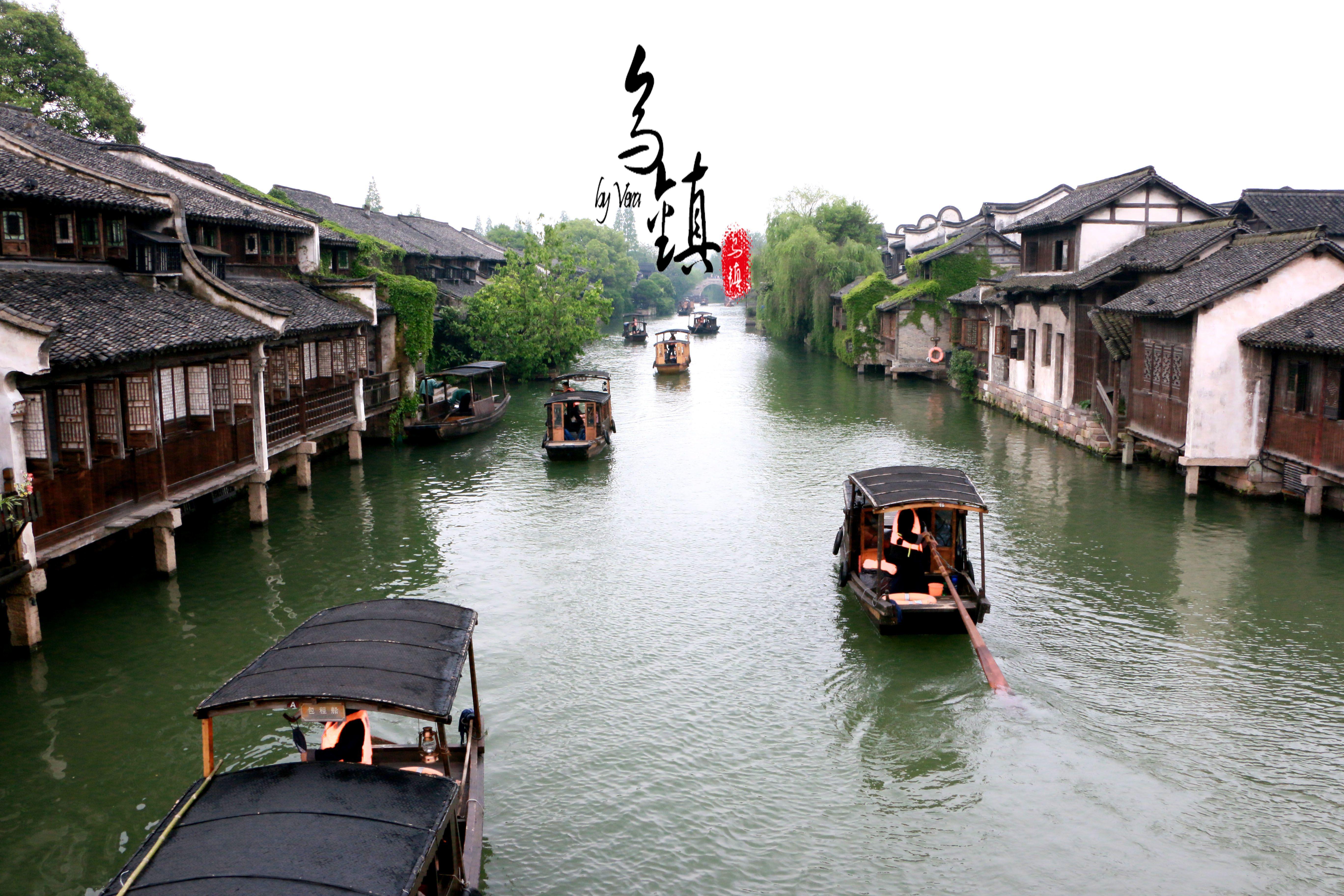 华东五市+四水乡(木渎、南浔、周庄、乌镇)双卧8日游