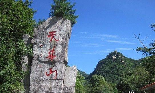 天华山一日游